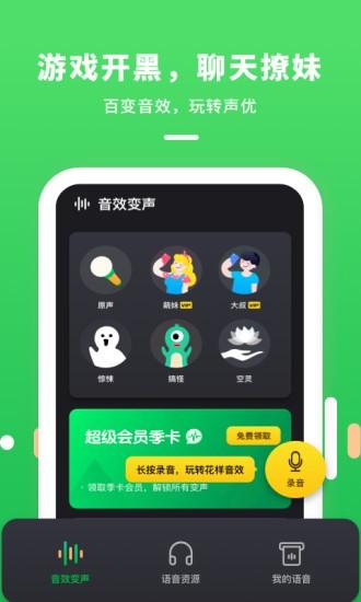 游戏陪玩变声器官方版app1.0.0免费版截图0