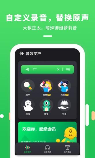 游戏陪玩变声器官方版app1.0.0免费版截图1