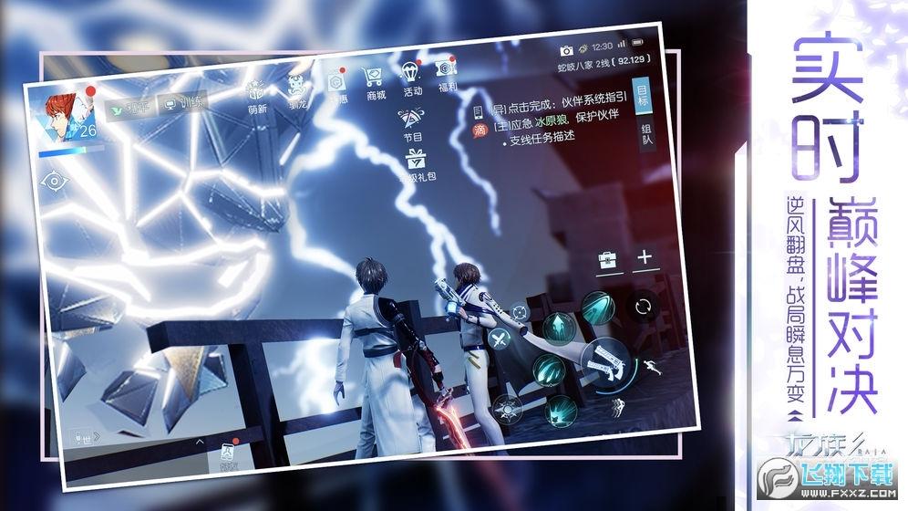 龙族幻想破解版最新v1.0安卓版截图2