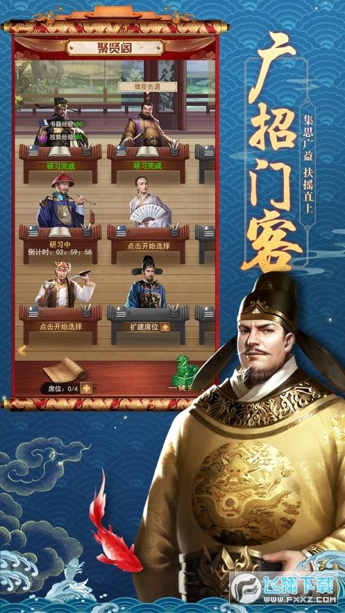 皇帝模拟器福利版手游v6.3.0.0最新版截图3