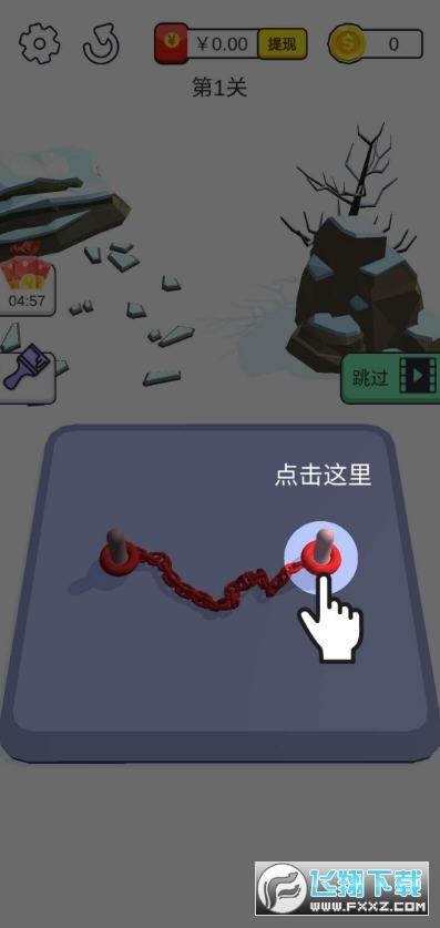 快快快解开小游戏提现版1.000.001福利版截图1