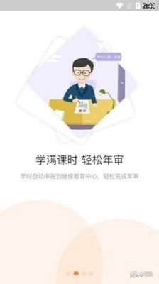 河南专技在线学习平台v1.0安卓版截图0