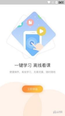 河南专技在线学习平台v1.0安卓版截图1
