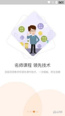 河南专技在线学习平台v1.0安卓版截图2