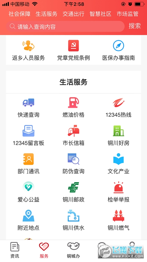 铜川政务办理铜城办appv1.0.24安卓版截图1