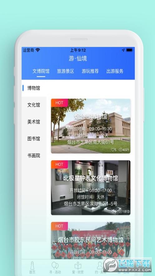 烟台文旅云appv1.0.0官方版截图0