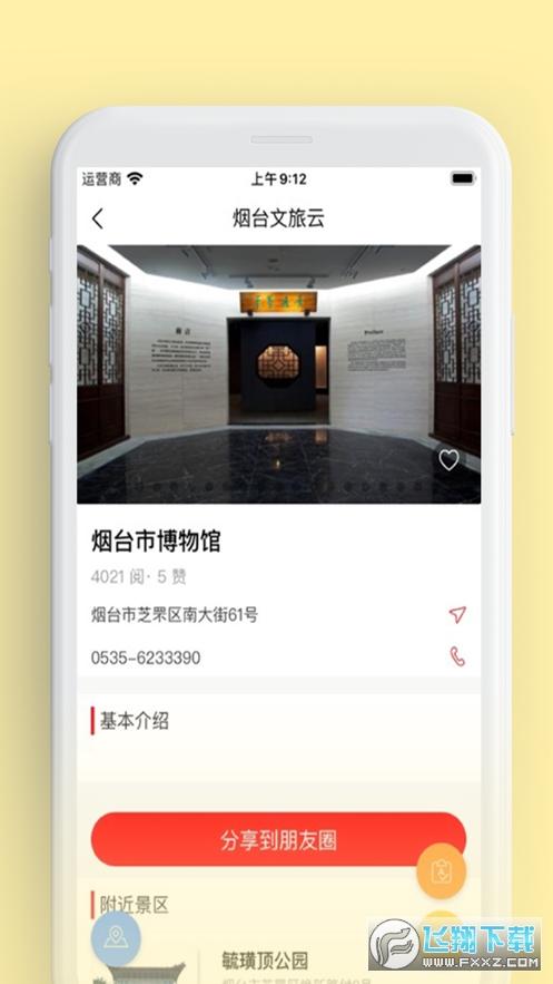 烟台文旅云appv1.0.0官方版截图1
