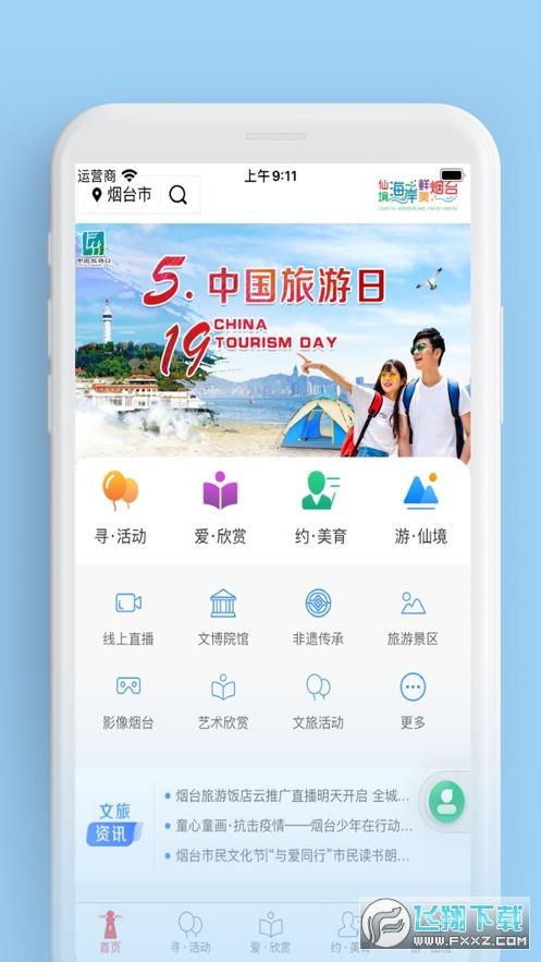 烟台文旅云appv1.0.0官方版截图2