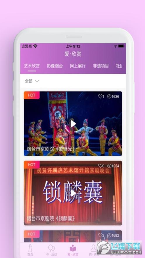 烟台文旅云app