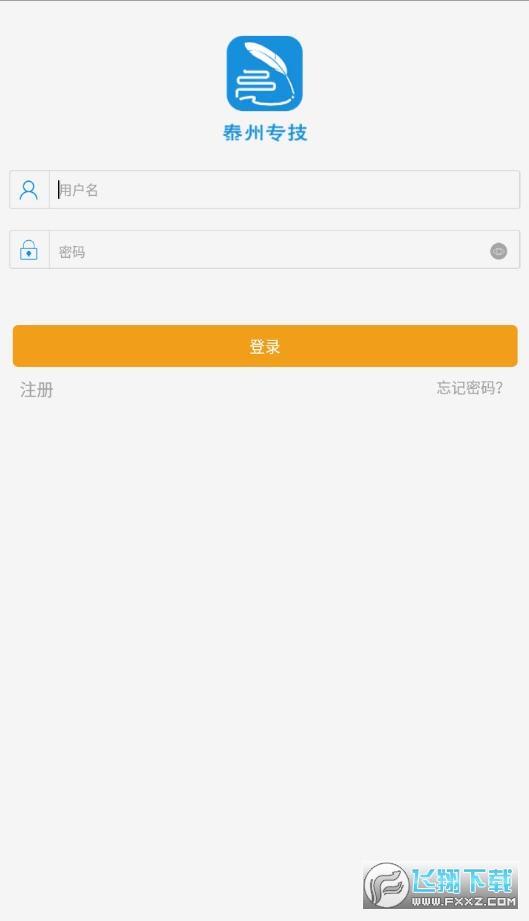 泰州专技官网app