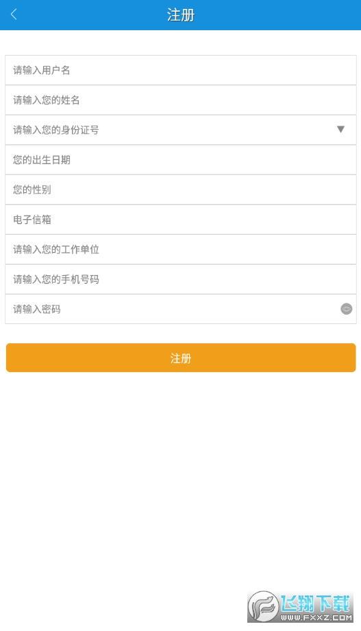 泰州专技官网appv1.1.1安卓版截图1