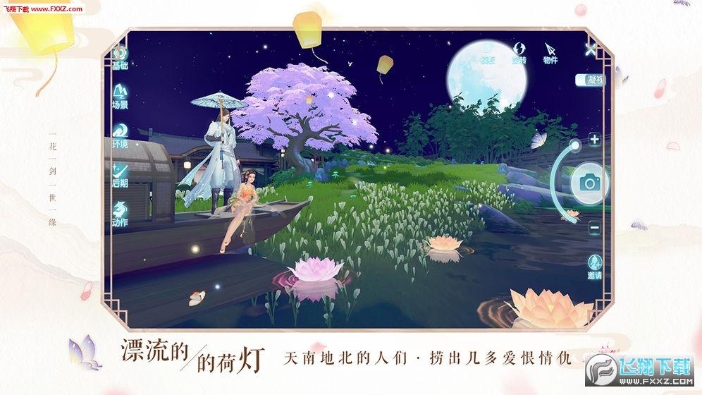 花与剑破解版无限元宝1.2.0修改版截图2