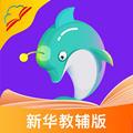 新你和冷光华同步学教辅版官方app3.19.2最新版