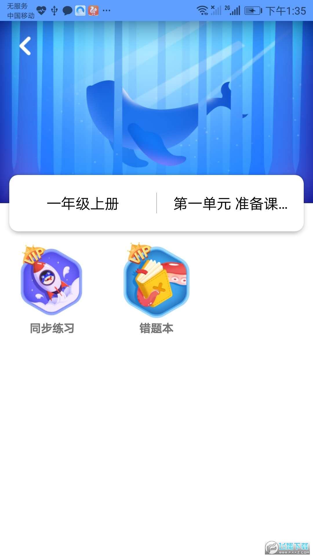 新华同步学教辅版官方app3.19.2最新版截图2