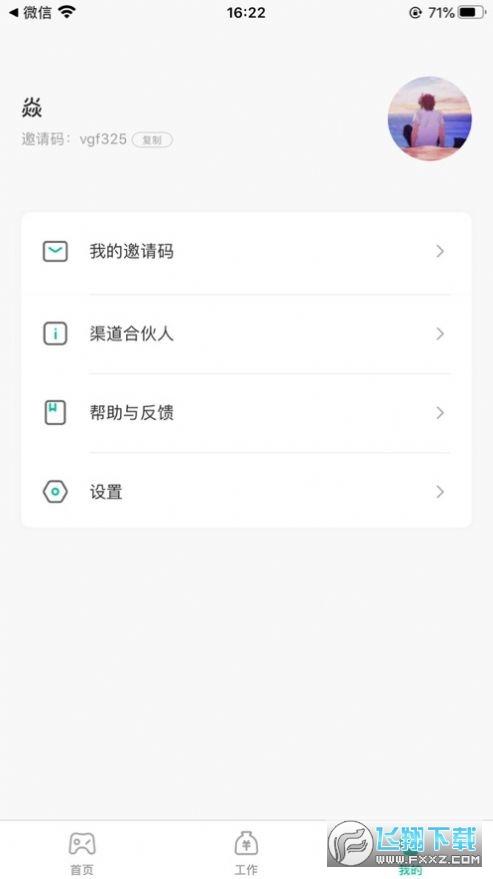 福气猫网赚平台v1.0官方版截图2