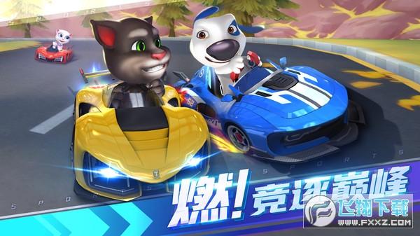汤姆猫飞车4399游戏盒子版1.0.542.6平台版截图2