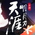 天涯明月刀手游不删档终测版0.0.22官方版