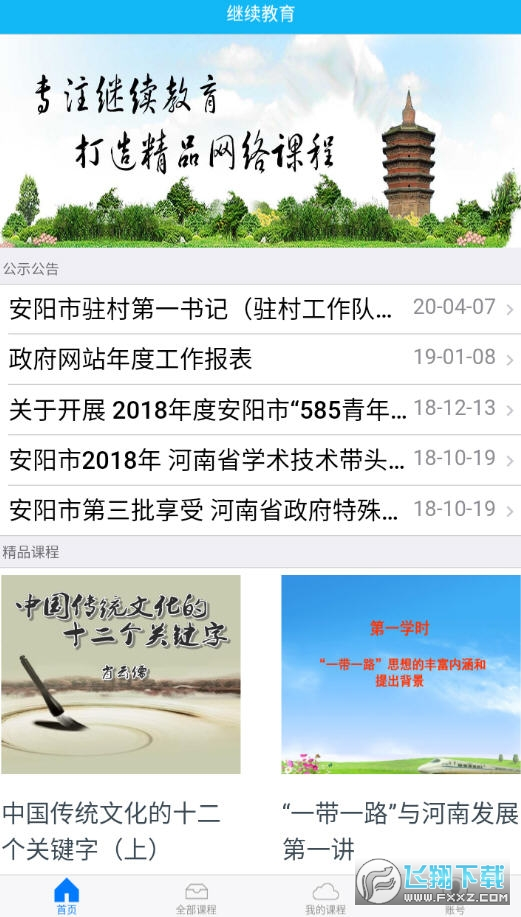 安阳继续教育app官网版