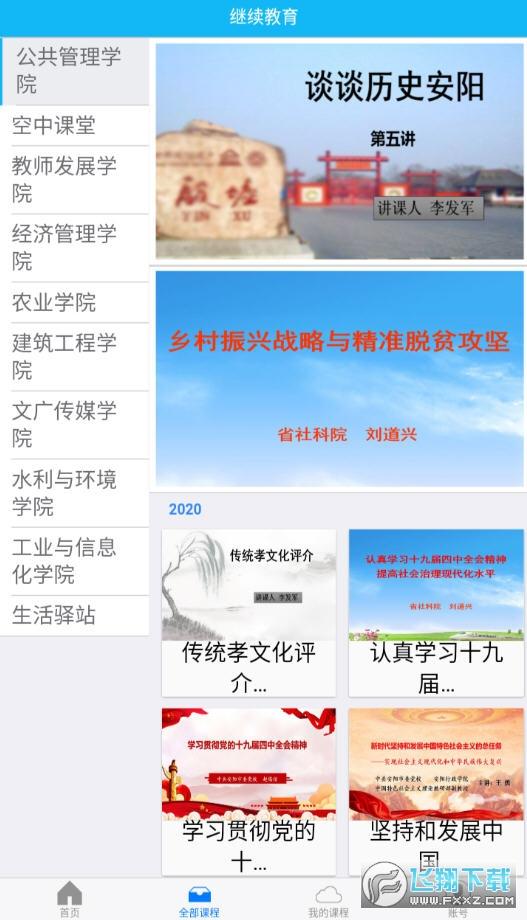 安阳继续教育app官网版v2019.06.24最新版截图2