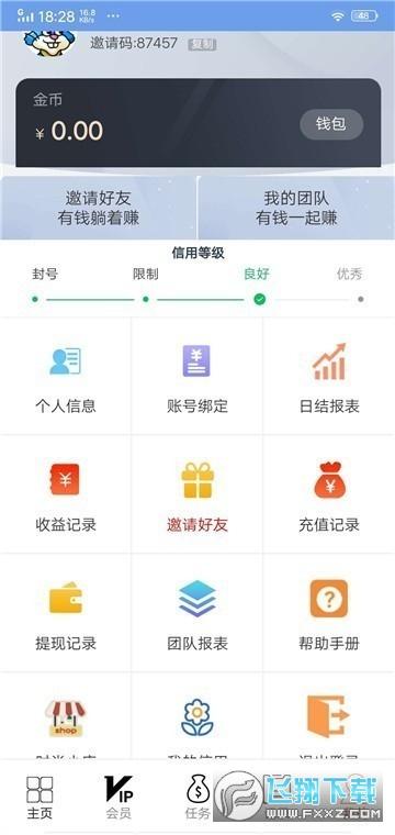 土豆做单红包版app1.0提现版截图0