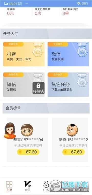 土豆做单红包版app1.0提现版截图2