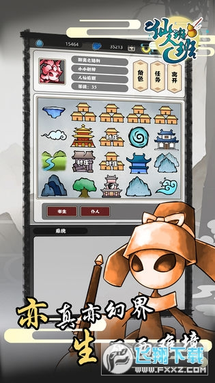 仙人班班无限资源v1.0修改版截图0