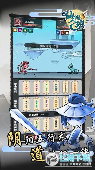 仙人班班无限资源v1.0修改版截图3