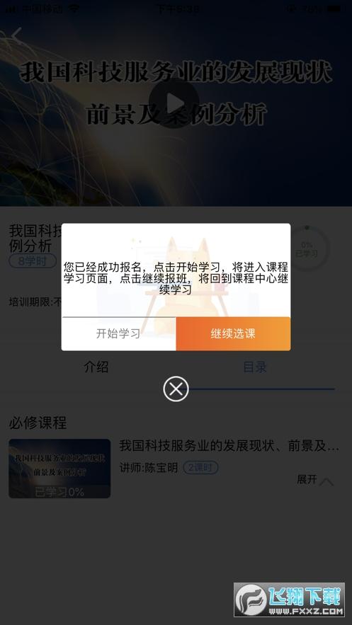 泉城专技教育app最新版