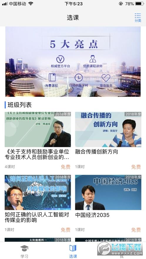 泉城专技教育app最新版v3.1安卓版截图1