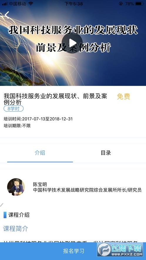 泉城专技教育app最新版v3.1安卓版截图2