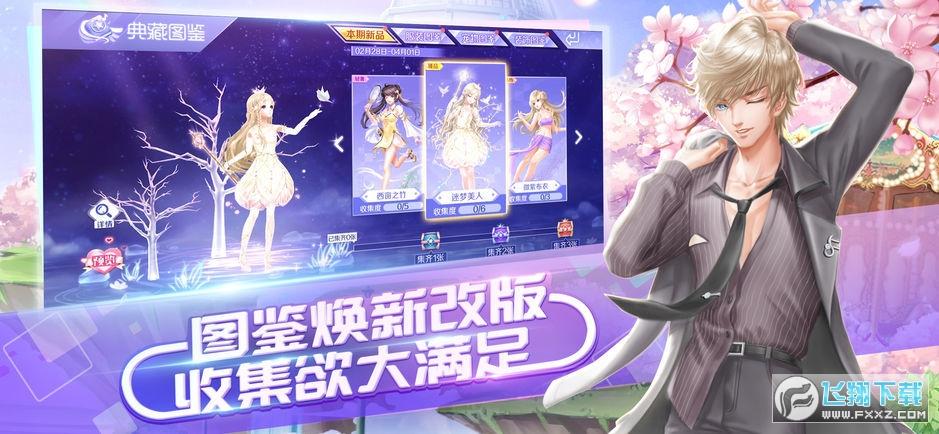 QQ炫舞手游内购破解版v3.8.3最新版截图2