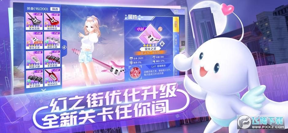 QQ炫舞手游内购破解版v3.8.3最新版截图3