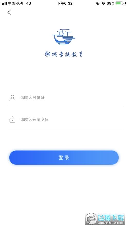 聊城专技教育平台官网