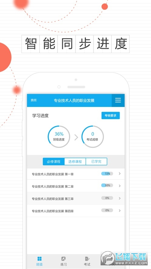 安徽继续教育平台appv1.4.0最新版截图1