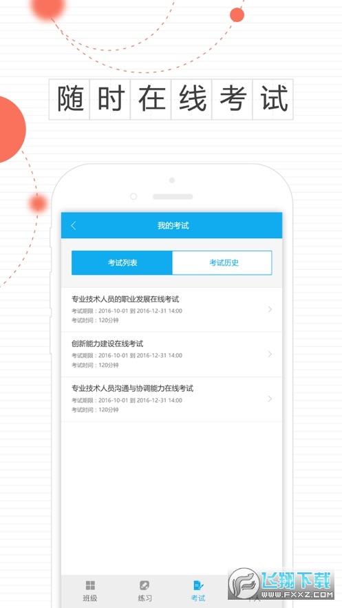 安徽继续教育ios版v 1.4.0官网版截图0