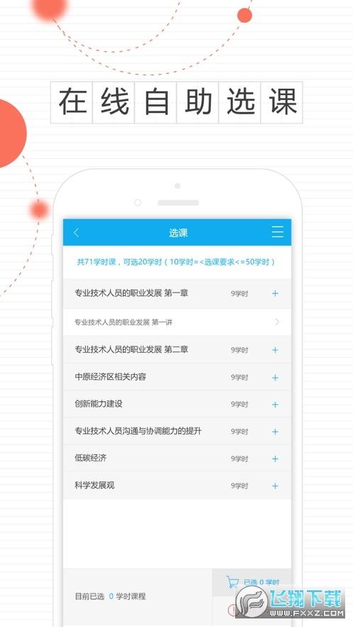 安徽继续教育ios版v 1.4.0官网版截图2