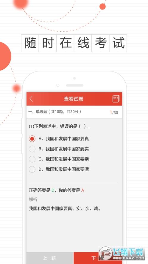 云南专技继续教育学习app