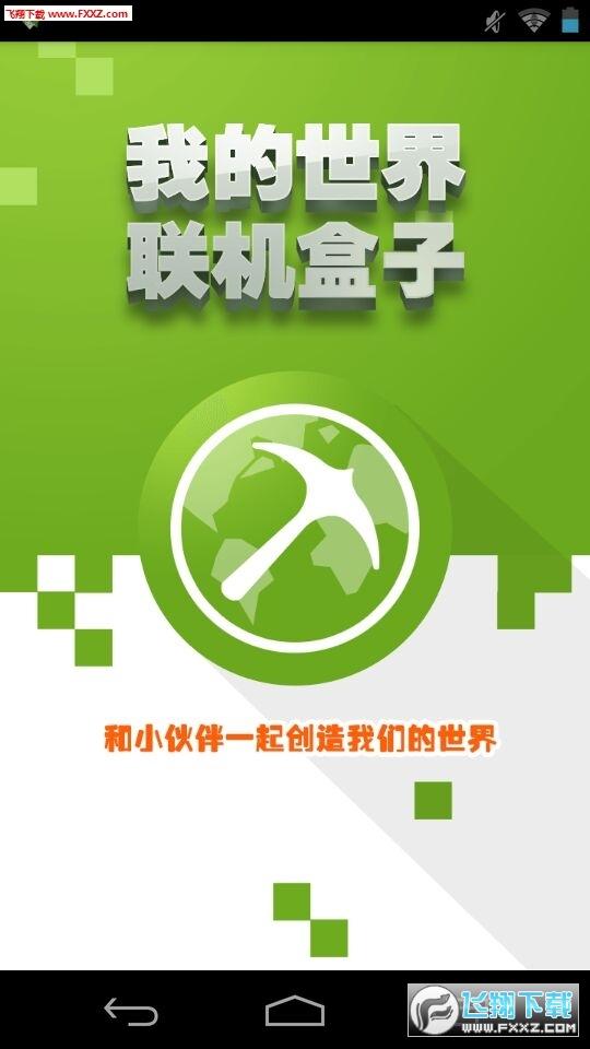 我的世界联机盒子国际版1.0安卓版截图0