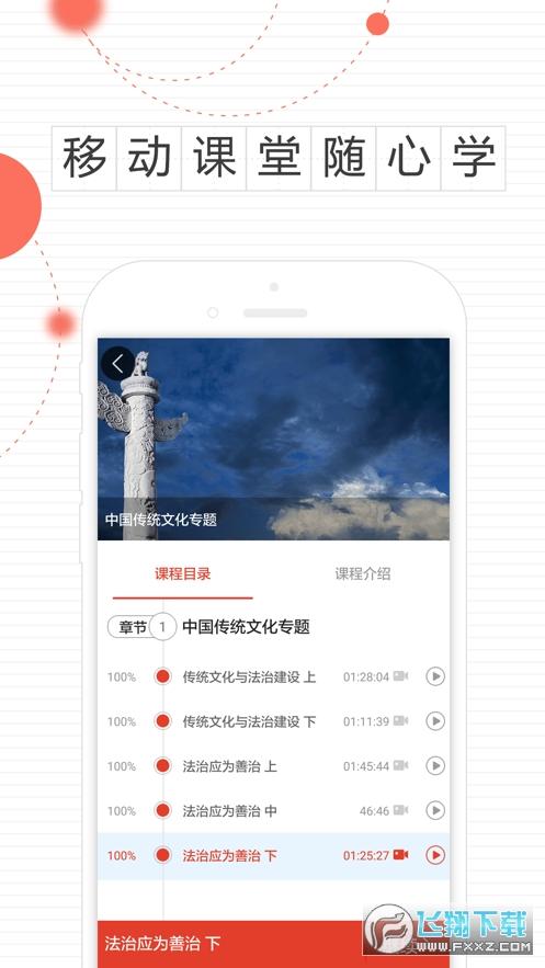 云南专技继续教育学习appv1.4.0安卓版截图2