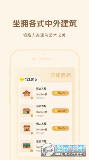 陀螺转分红游戏赚钱app1.2.0.3提现版截图0