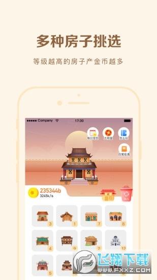 陀螺转分红游戏赚钱app1.2.0.3提现版截图1