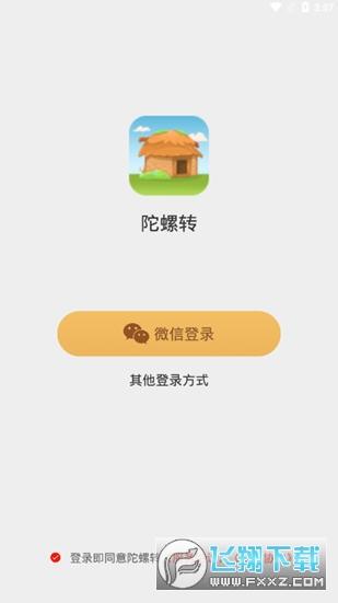 陀螺转分红游戏赚钱app1.2.0.3提现版截图2