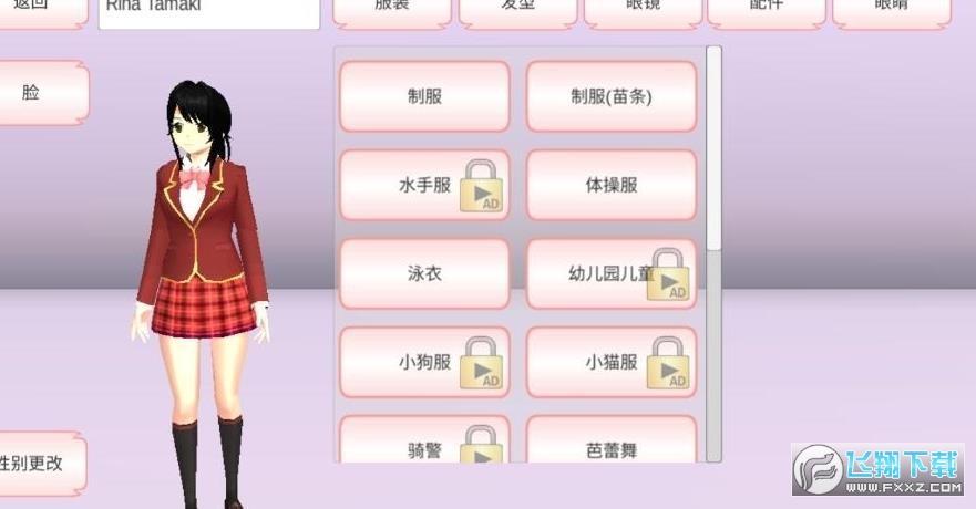 渣女模拟器中文版v1.035.19最新版截图0