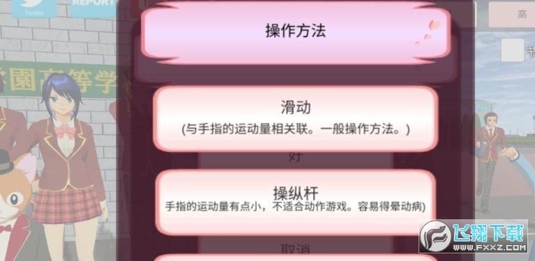 渣女模拟器中文版v1.035.19最新版截图2
