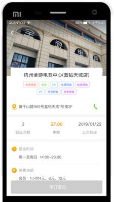 全游电竞appv2.2.3安卓版截图1