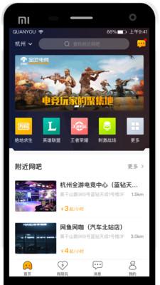 全游电竞appv2.2.3安卓版截图3