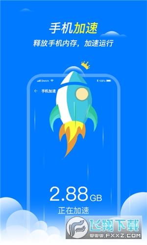 王牌清理大师appv1.0官方版截图0