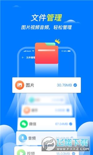 王牌清理大师appv1.0官方版截图2