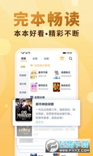 念彩小说在线阅读app2.31红包版截图0