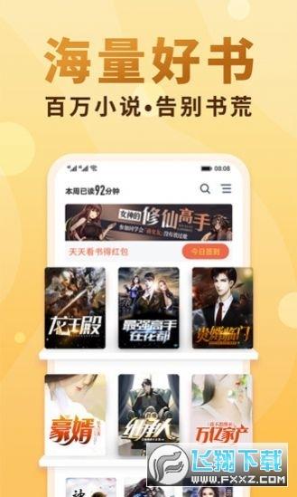 念彩小说在线阅读app2.31红包版截图1